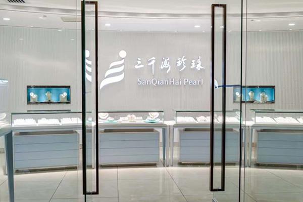 三千海珍珠珠宝展柜